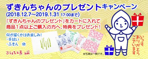 ずきんちゃんのプレゼントキャンペーン